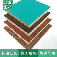 厂家供应15mm密度板三聚氰胺贴面板免漆板 贴面加工 各尺寸裁切服务