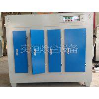 专业除味设备厂家实恒UV光解光氧催化废气处理设备性能稳定