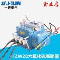 10kv户外高压真空断路器FZW28-12F/630智能分界开关FZW28 VSP5-12