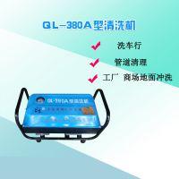 上海熊猫QL-380A小型家用洗地洗车1.6KW高压清洗机