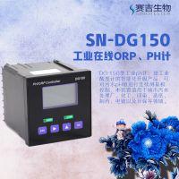 SN-DG150 工业在线pHORP计 实用快捷