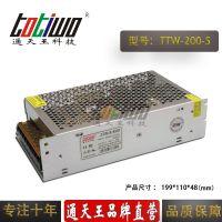 通天王 5V200W(40A)集中供电监控LED电源