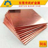C5210磷青铜板厂家 T2紫铜板价格 C1100紫铜带规格看详细页硬度50-115HV