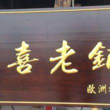 上海哪里可以定制实木牌匾,古建筑装饰字匾,实木横幅定制