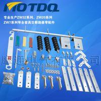 供应质量稳定ZW43隔离配件、ZW43隔离刀散件、ZW43-630A真空断路器隔离刀厂家