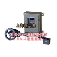 DH-SA-J速度检测仪丨DH-SA价格