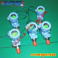 ADG供热系统压力变送器 数显压力变送器