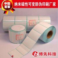 博先定做三防热敏纸不干胶标签纸 热敏打印纸 标签纸
