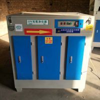 uv光氧催化废气处理设备光解烤漆房喷油漆除臭等离子净化器环保箱