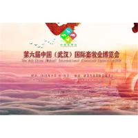 """2018""""武汉国际畜牧业展览会""""您参加了吗?"""