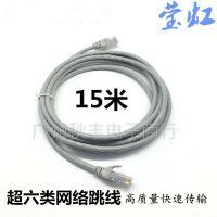 厂家直销15米高质量超6类网线CAT6超6类跳线超6类网络连接线