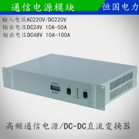 HG-4810A通信电源|DC48V 10A通信模块|DC-DC直流变换器 恒国电力厂家