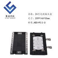 24芯光缆接头盒12芯光纤接续盒盒式光缆接头盒 特殊规格