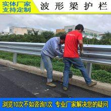 深圳桥梁两侧防护栏|热镀锌双波波形梁护栏多少钱|中山市政护栏厂家