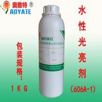水性消光乳 消光剂 水性哑光剂 消除皮革表面光泽 706G