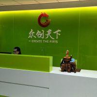 南京众创天下智能科技有限公司
