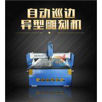 济南华维 数控自动巡边机 广告专用uv喷绘轮廓切割 彩图雕刻机双系统