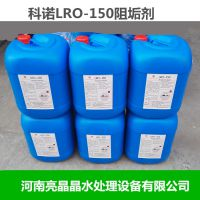 电厂专用科诺缓蚀分散剂 LRO-150阻垢剂 效果明显质量保证