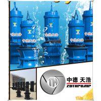 天津泵业中德天浩大流量潜水泵雨水泵站专用铸铁400QHB-50潜水混流泵