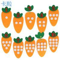 幼儿园区域区角萝卜手工配对数学习自制排序不织布儿童玩教具材料