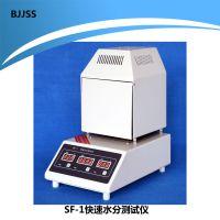快速水分测试仪 智能红外快速水分测试仪 SF-1 报价 JSS/金时速