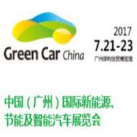 2017第二届中国(广州)国际新能源、节能及智能汽车展览会