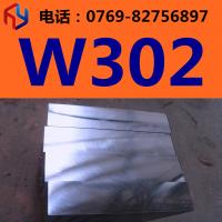 供应奥地利百禄W302模具钢 W302圆钢 W302板材 热作模具钢 规格齐全