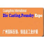 2018第十九届广州压铸、铸造及工业炉展
