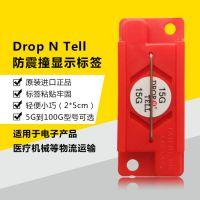 快递不会变色损坏drop n tell防震标签多型号可选防震撞显示标签