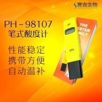 PH-98108 笔式酸度计水质分析检测仪