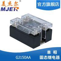 美杰尔 GJ150AA 单相交流控交流 SSR150AA 固态继电器150A 质保