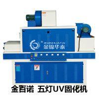 金锦华泰:UV固化机的引用范围以及四大优点
