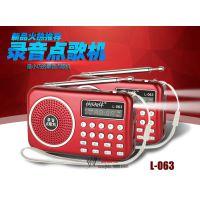 快乐相伴L-063插卡录音机老人MP3手电迷你音箱FM收音多功能播放器
