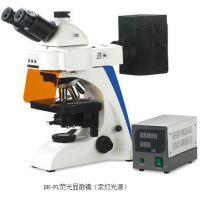 供应:重庆奥特正置荧光显微镜BK-FL可加B/G/V/UV等激发块