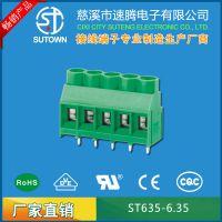 慈溪速腾电子供应 欧式升降式螺钉式接线端子 635-7.62mm间距