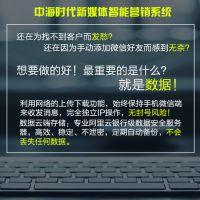 手机微信加友神器手机微信批量操作中海时代群控系统云控系统