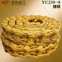 玉柴挖掘机YC230-8链条18027299616MST玉柴230链骨