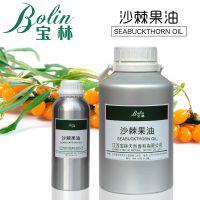 植物精油沙棘果油 化妆品用香料 精油皂手工皂 可定制