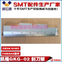 GKG-02全自动印刷机刮刀 300 400 500MMG5锡膏刮刀 原厂正品 耐用