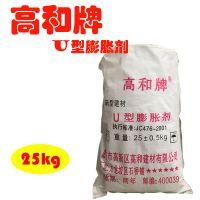 潼南高和 厂家直销量大从优哪里有膨胀剂17723159458膨胀剂25kg/袋属性