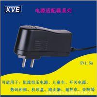 XVE 制造5V1.5A路由器电源适配器 深圳电源适配器定制批发 免费拿样