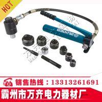 油压分离式穿孔工具/液压开孔器/打孔机