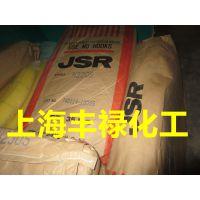 日本JSR丁腈胶220S、JSR N220S丁腈橡胶