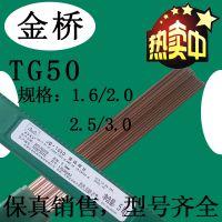 金桥TGR30-1氩弧焊丝ER55-B2焊丝ER80S-B2焊丝1.6 2.0 2.5 3.0
