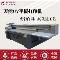 拓美UV平板打印机 玻璃工艺品一次打印 玻璃画彩绘机UV打印机厂家