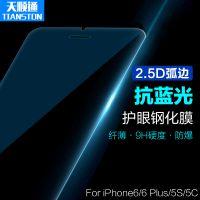 天顺通适用苹果7/8plusx防蓝紫光钢化玻璃膜刚化膜防指纹手机膜