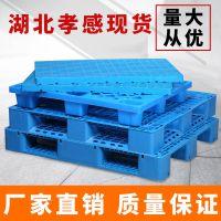 湖北益乐1210网格川字塑料托盘、 塑胶托盘、塑胶栈板、塑料栈板厂家直销