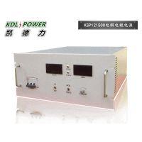 北京12V1500A电镀电解电源价格多少钱 成都电源厂家 凯德力KSP121500