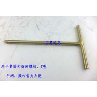安易达思防爆T型螺丝刀 铜质螺丝刀 防爆T型螺钉刀