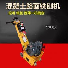 天德立300电动路面铣刨机 120刀片水泥地面铣刨机 清理拉毛机